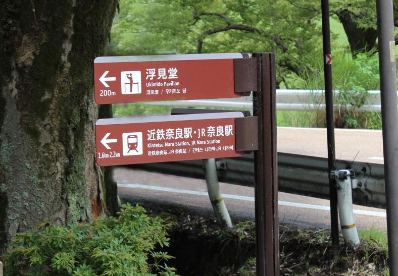 奈良の公園、神社やお寺